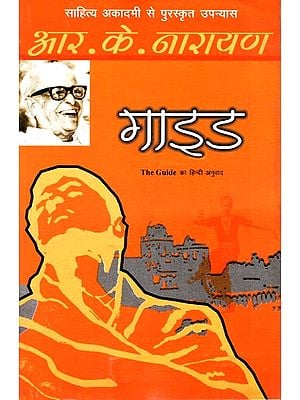 गाइड: Guide (A Novel) by R. K. Narayan