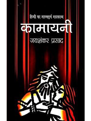 कामायनी: Kamayani (Poetry) by Jaishankar Prasad