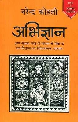अभिज्ञान- Abhigyan (Novel by Narendra Kohli)