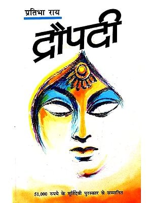 द्रौपदी: Draupadi- A Novel on The Heroine of Mahabharata