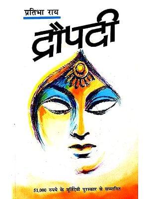 द्रौपदी: Draupadi- A Novel on The Heroine of Mahabharata
