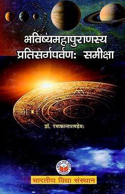 भविष्यमहापुराणस्य प्रतिसर्गपर्वणः समीक्षा - A Review on Future Mahapuranasya Resurgence