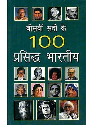 बीसवीं सदी के 100 प्रसिद्ध भारतीय- Hundred Famous Indians of the 20th Century (Biographical Sketches)