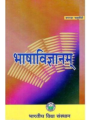 भाषाविज्ञानम् - Bhasha Vijnanam