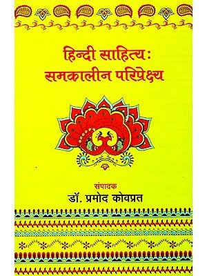 हिन्दी साहित्य- समकालीन परिप्रेक्ष्य: Hindi Literature - Contemporary Perspective