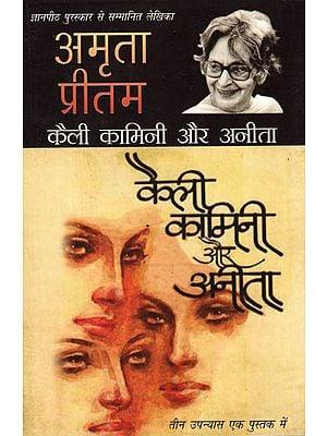 कैली कामिनी और अनीता: kaili Kamini Aur Anita (A Novel) by Amrita Pritam