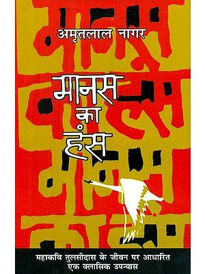 मानस का हंस- Manas Ka Hans (Novel)
