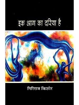 इक आग का दरिया है: Ek Aag Ka Dariya Hai (A Novel) by Giriraj Kishore