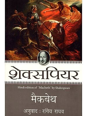 मैकबेथ: 'Macbeth' a Play by Shakespeare