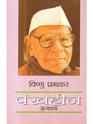 पंखहीन: Autobiography of Vishnu Prabhakar