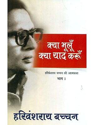 Autobiography of Harivansh Rai Bachchan