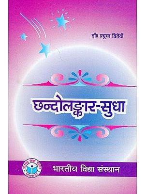 छन्दोलङकार सुधा - Chhandolankara Sudha