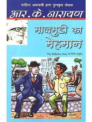 मालगाड़ी का मेहमान: Malgudi ka Mehmaan (Novel) by R. K. Narayan