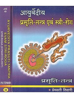 आयुर्वेदिये प्रसूति-तन्त्र एवं स्त्रीरोग: Ayurvedic Obstetric System and Gynecology (Set of 2 Volumes)