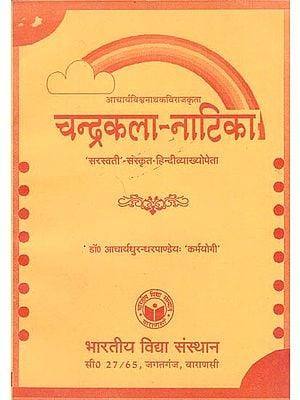 चन्द्रकला-नाटिका - Chandrakala Natika- A Play