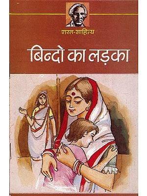 बिन्दो का लड़का - Bindo Ka Ladka (Abridged Novel)