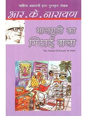 मालगुडी का मिठाई वाला: Malgudi ka Mithai Wala (Novel) by R. K. Narayan