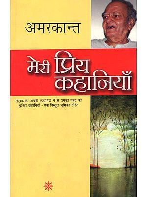 मेरी प्रिय कहानियाँ: My Favorite Stories by Amarkant
