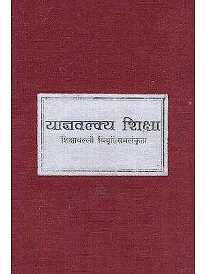 याज्ञवल्क्य शिक्षा- Yajnavalkya Shiksha ( Photostat)