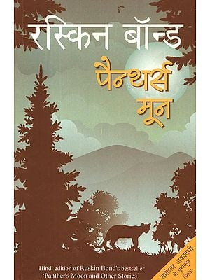 पैन्थर्स मून: Panthers Moon By Ruskin Bond