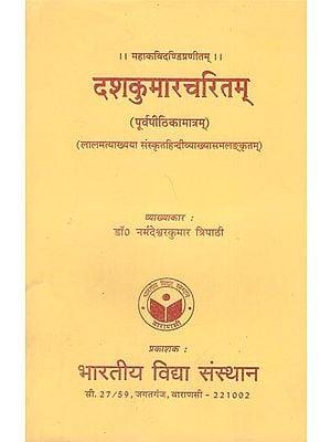 दशकुमारचरितम् -  Dash Kumar Charitam