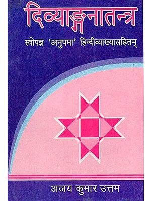 दिव्याङगनातन्त्र - Divyangana Tantra