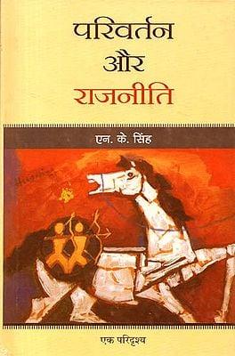 परिवर्तन और राजनीति- एक परिदृश्य: Parivartan Aur Rajneeti: Ek Paridrishya