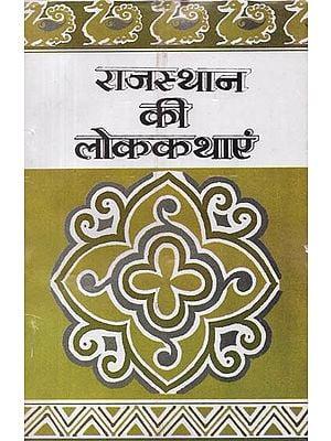 राजस्थान की लोककथाएं: Folk Tales of Rajasthan