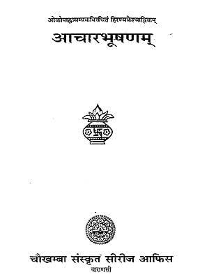 आचारभूषणम्- Achar Bhushanam (Photostate)