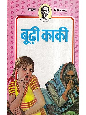बूढ़ी काकी - Boodhi Kaki (Stories By Premchand)