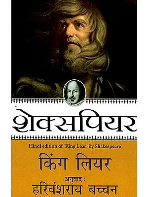 किंग लियर- King Lear (Shakespeare's Play) by Harivansh Rai Bachchan