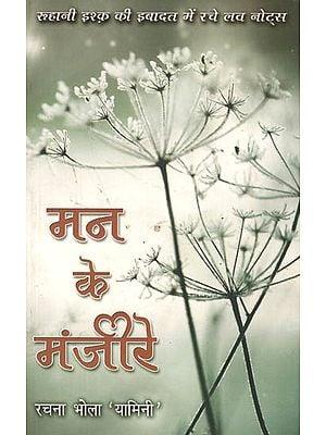 मन के मंजीरे: Mann Ke Manjeere (Love Poetry) by Rachna Bhola 'Yamini'