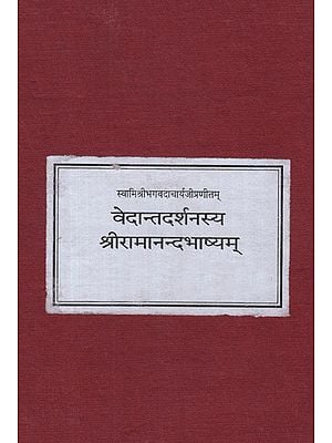 वेदान्तदर्शनस्य श्रीरामानन्दभाष्यम्- Vedant Darshanasy Shri Ramanand Bhashy (Photostate)