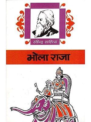 भोला राजा - Bhola Raja (Short Stories)