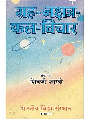 ग्रह नक्षत्र फल विचार - Grah Nakshatra Phal Vichar