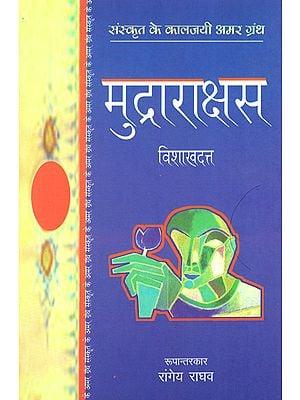 मुद्राराक्षस: Mudra Rakshasa (A Play) by Vishakhadutta