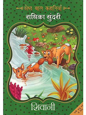 राधिका सुंदरी: Radhika Sundari (Best Children Stories)