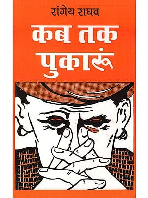 कब तक पुकारूं: Kab Tak Pukaroon (Novel) by Rangeya Raghav