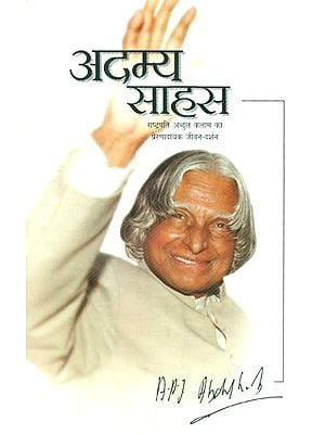 अदम्य साहस- Hindi Edition of Indomitable Spirit APJ Abdul Kalam's Biography