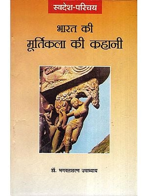 भारत की मूर्तिकला की कहानी - Story of Sculptures of India