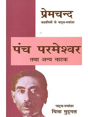 पंच परमेश्‍वर तथा अन्य नाटक: Panch Parmeshwar and Other Plays (Dramatic Adaptation of Premchand's Plays)