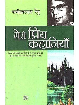 मेरी प्रिय कहानियाँ: My Favorite Stories by Phanishwarnath 'Renu'