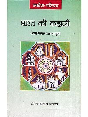 भारत की कहानी (भारत सर्कार द्वारा पुरस्कृत) - Story of India (Awarded By Government of India)