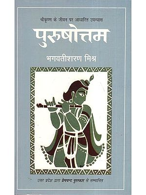 पुरुषोत्तम (श्रीकृष्ण के जीवन पर आधारित उपन्यास) - Purushottam (The Novel Based on The Life of Shri Krishna)