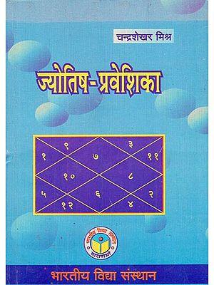ज्योतिष प्रवेशिका - Introduction to Jyotish