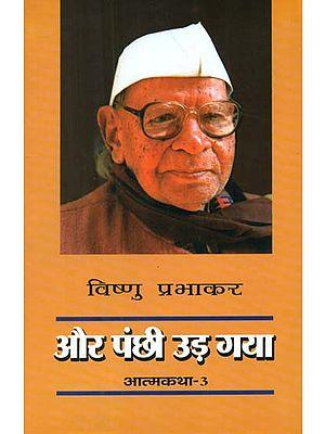 Autobiography of Vishnu Prabhakar