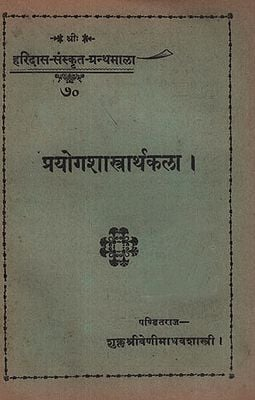 प्रयोगशास्त्रार्थकला- Experimental Science (An Old and Rare Book)