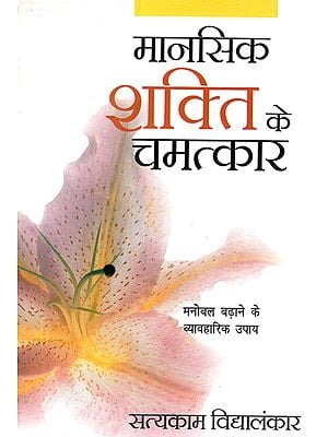 मानसिक शक्ति के चमत्कार: Miracle of Mental Strength (Self Development)