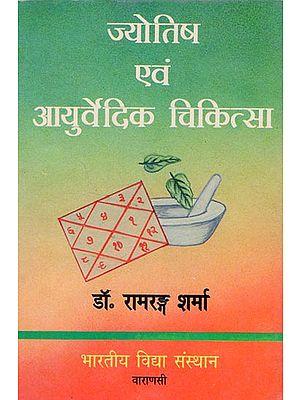 ज्योतिष एवं आयुर्वेदिक चिकित्सा - Astrology and Ayurvedic Medicine