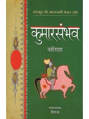 कुमारसंभव - Kumar Sambhava (Sanskrit Epic By Kalidas)